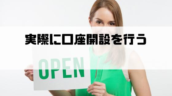 株_勉強_口座開設