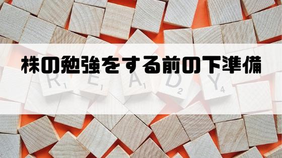 株_勉強_下準備