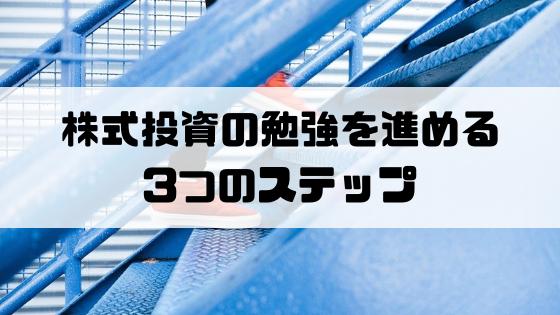 株_勉強_順番