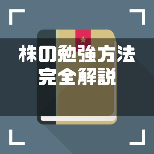 株_勉強_サムネイル