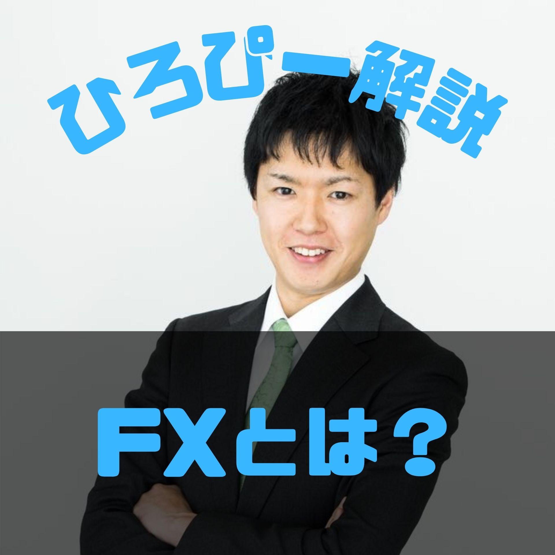 FXとはそもそもどんな投資なの?専門家ひろぴーが基本のキを徹底解説!