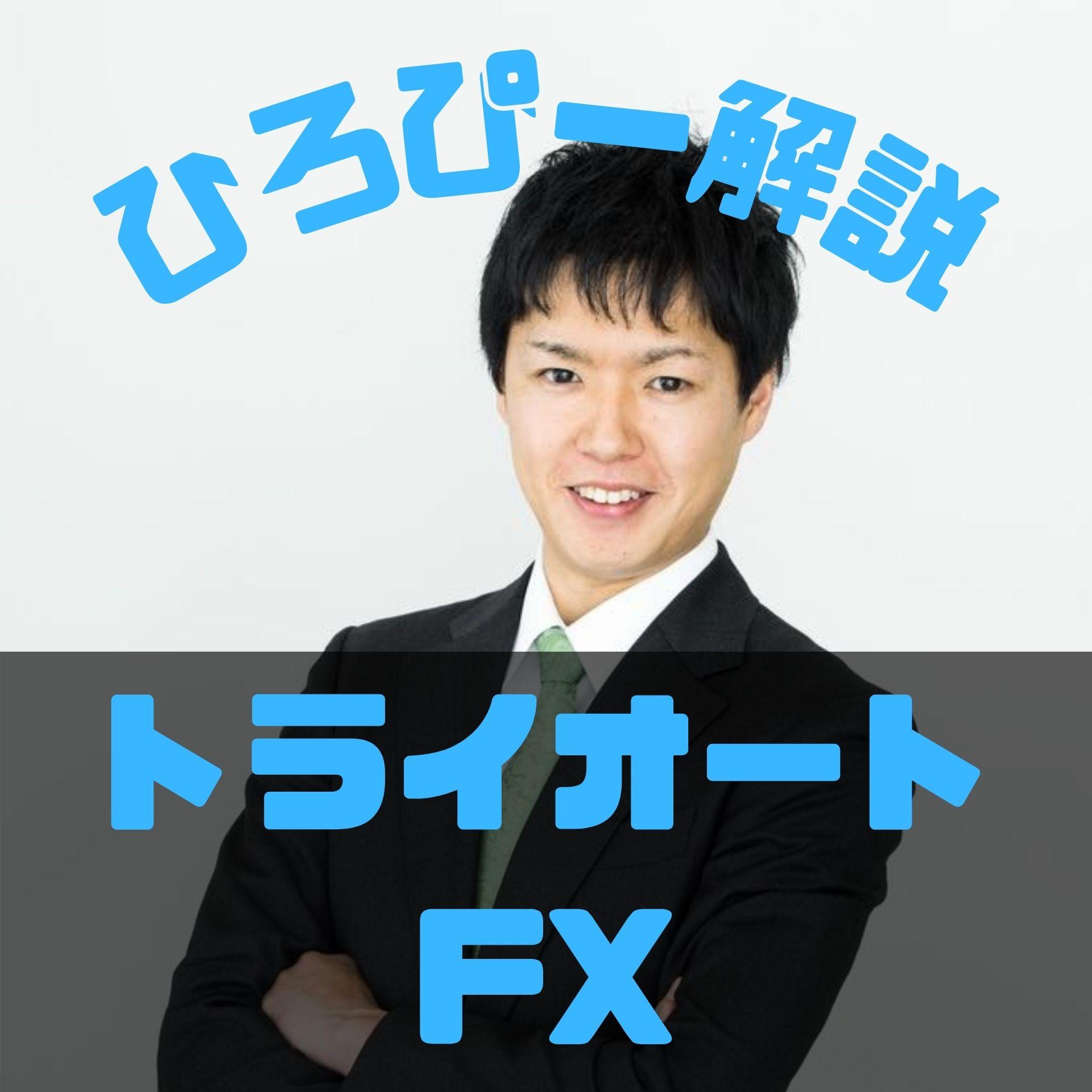 【激アツスワップ】トライオートFXの特徴って?専門家ひろぴーがスペック・特徴を要点解説!