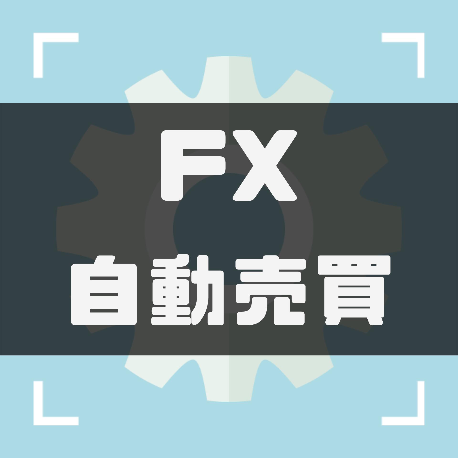 FXの自動売買とは?仕組みや種類、メリット・デメリットを解説|おすすめ自動売買システムもランキングで紹介