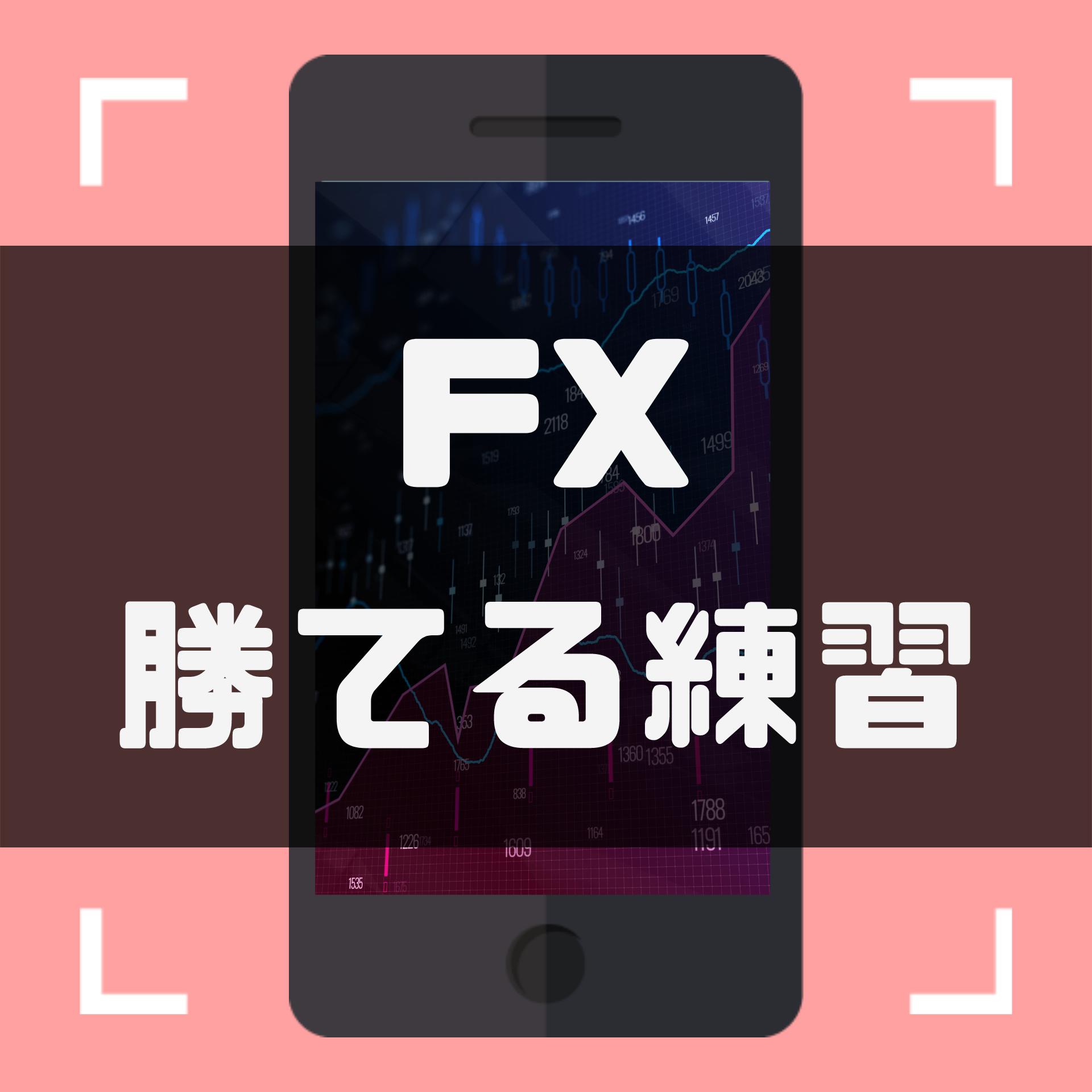 FXの練習はデモトレードが最適|スマホでできるおすすめアプリ・ソフト・ツールを完全紹介