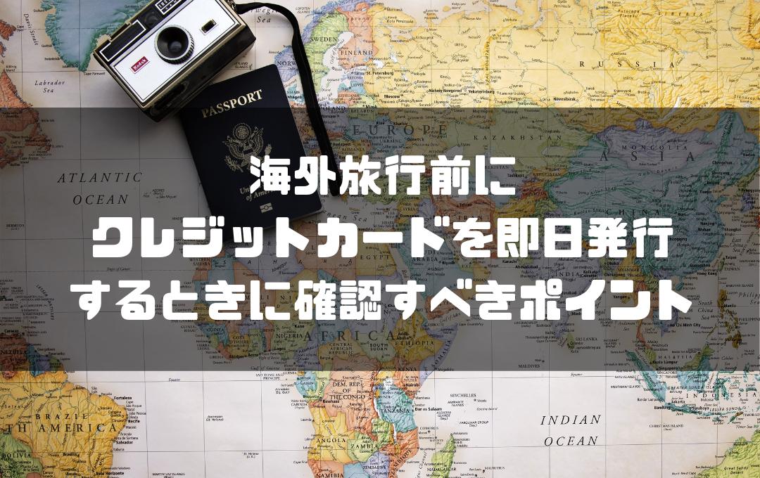 海外旅行前_即日発行_クレジットカード