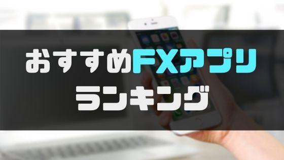 FXアプリ_おすすめFXアプリのランキング