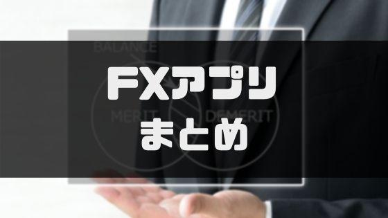 FXアプリ_まとめ