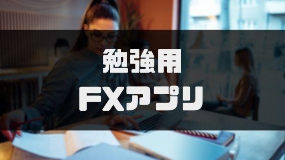 FXアプリ_勉強用FXアプリ