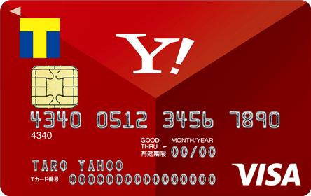 VISAカード_Yahooカード