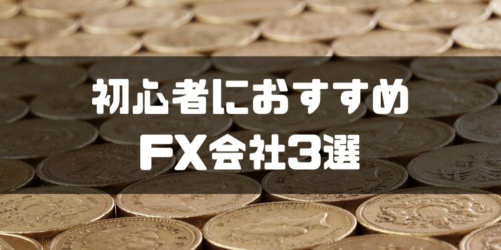 FXいくらから_初心者におすすめのFX会社