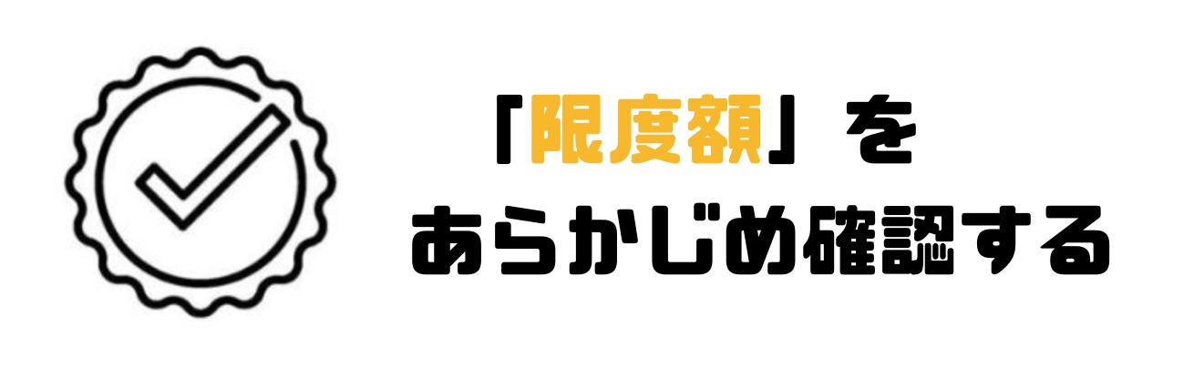 ローン_限度額