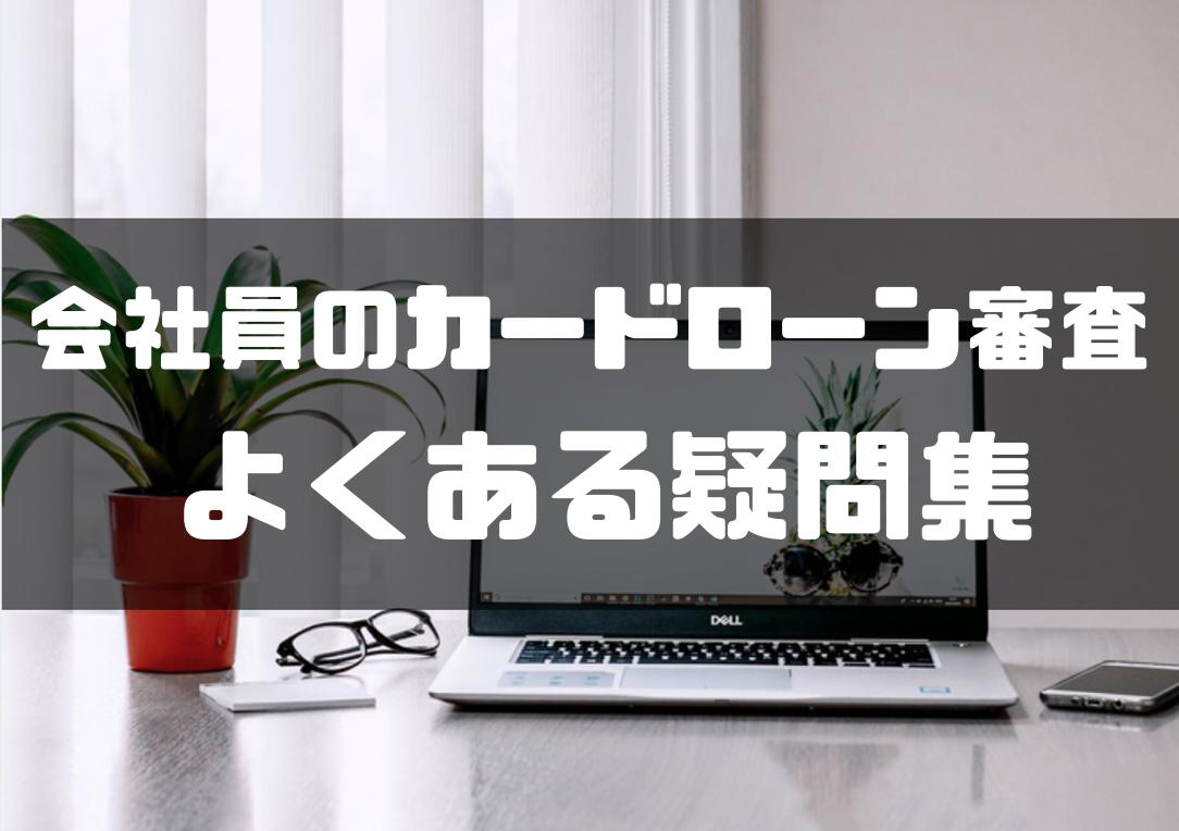 疑問_会社員