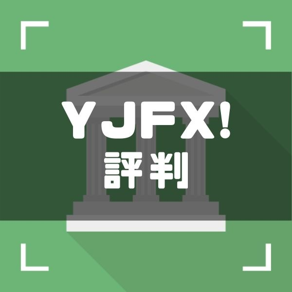 YJFX!_評判_サムネイル