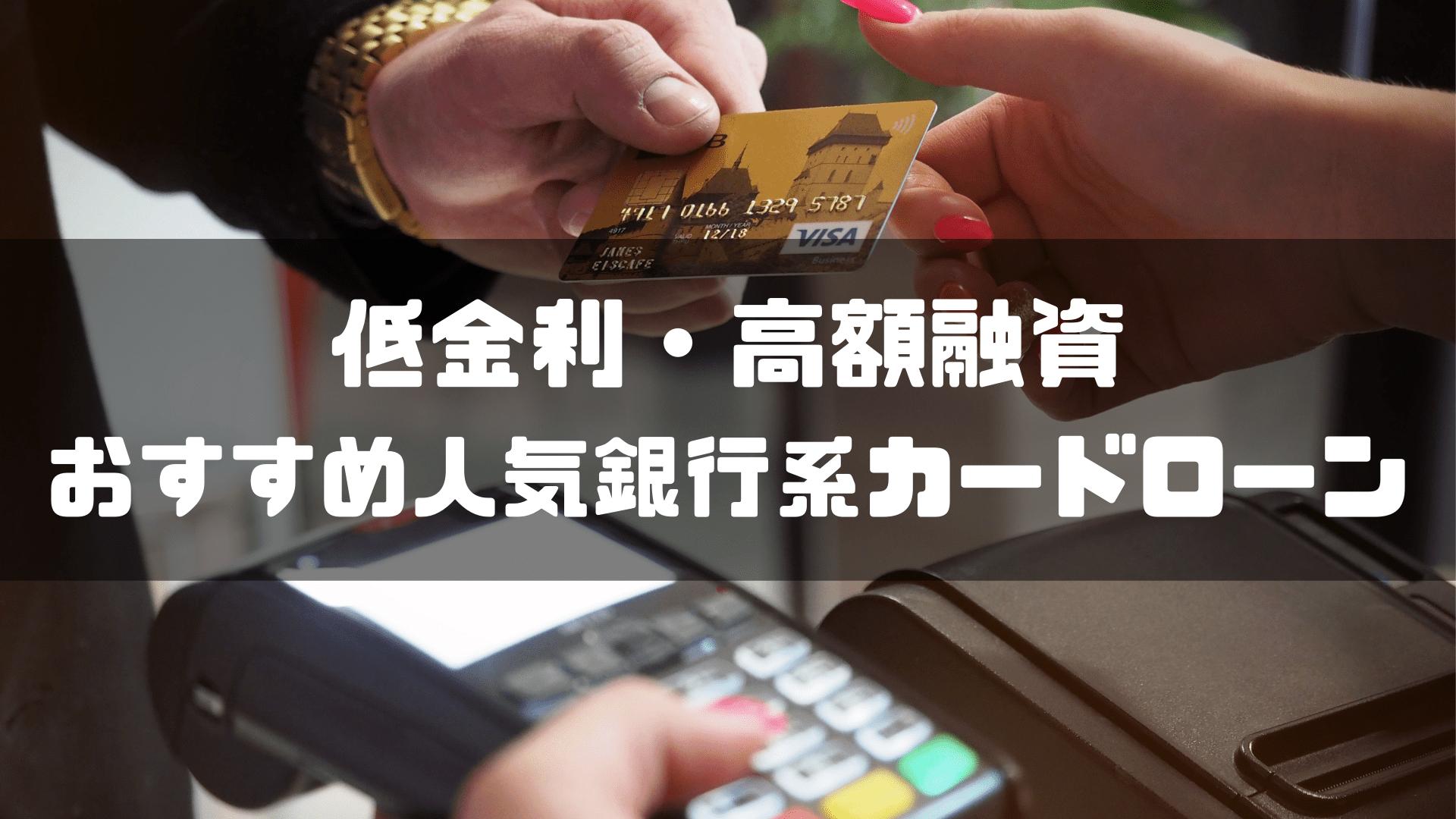 お金借りる_低金利_おすすめ
