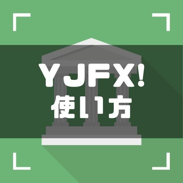 YJFX!取引ツールの使い方マニュアル!Exチャート&Cymoのやり方を画像交えてわかりやすく解説!