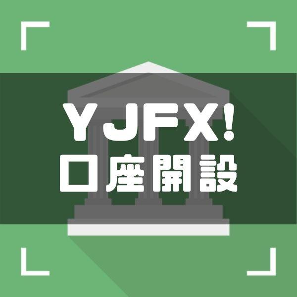 YJFX!の口座開設方法はたったの5分!評判やキャンペーン、審査に落ちにくい方法は?