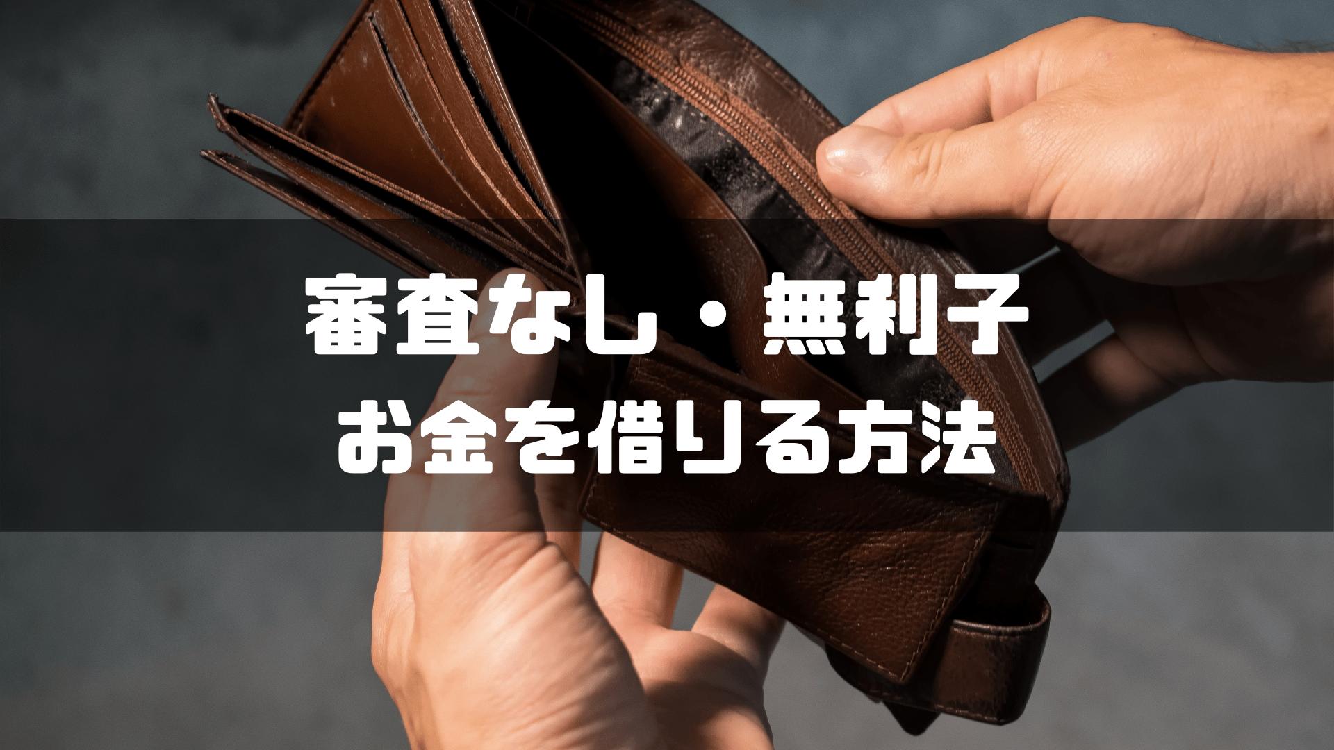 お金借りる_審査なし_無利子