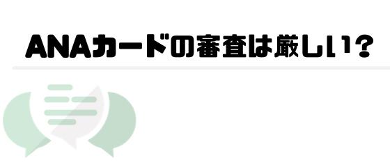 ANAカード_Q&A_審査