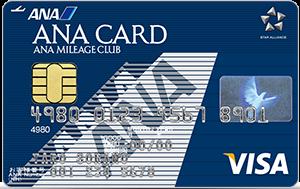 ANA一般カード