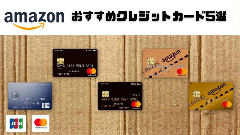 Amazonでおすすめのクレジットカード5選