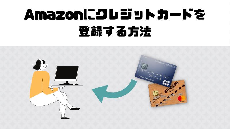 Amazonにクレジットカードを登録する方法