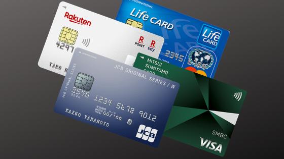 未成年_おすすめ_クレジットカード