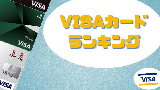 VISAカード_ランキング