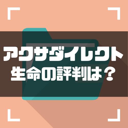 アクサダイレクト生命_評判