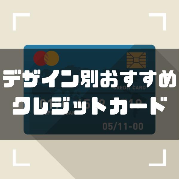 デザイン別クレジットカードおすすめランキング|お気に入りの見た目のカードを手に入れよう!