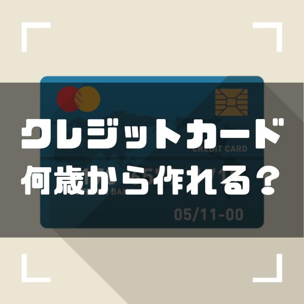 クレジットカードは何歳から発行可能?未成年者におすすめクレジットカードも紹介!