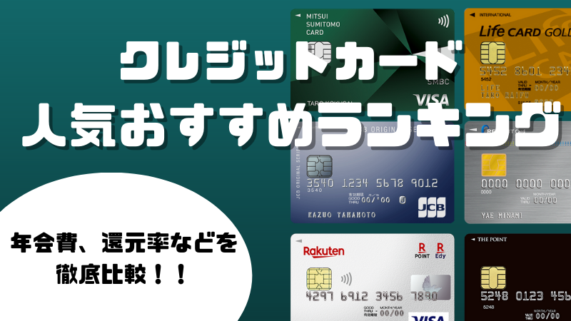 クレジットカード人気おすすめランキング