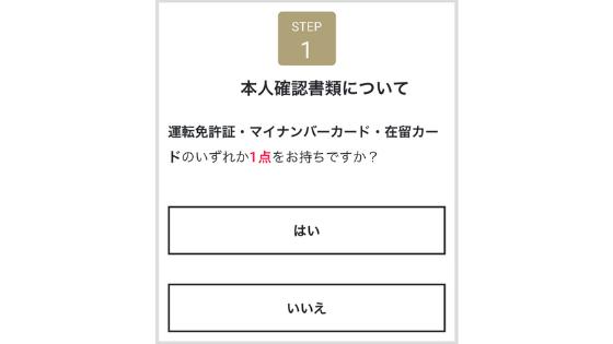 デビットカード_作り方_ステップ3