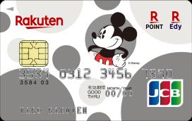 楽天カード_ミッキーマウス