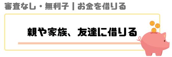 お金借りる_審査なし_無利子_家族