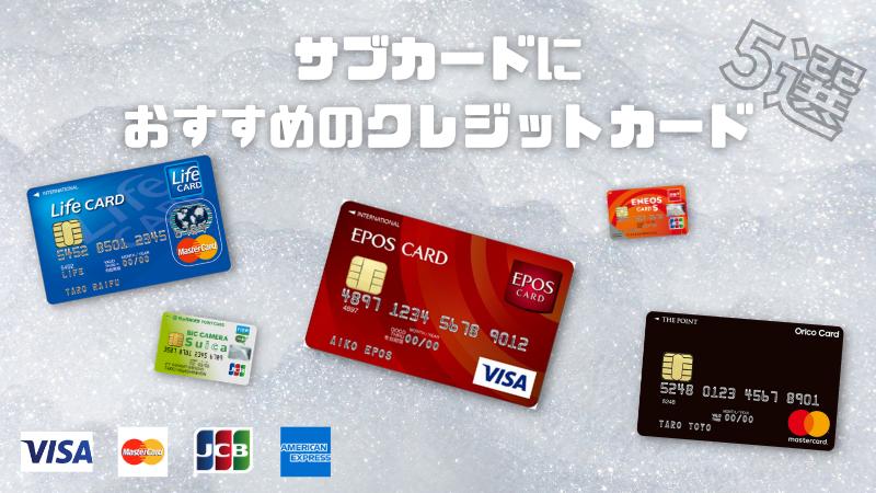 サブカードにおすすめのクレジットカード5選