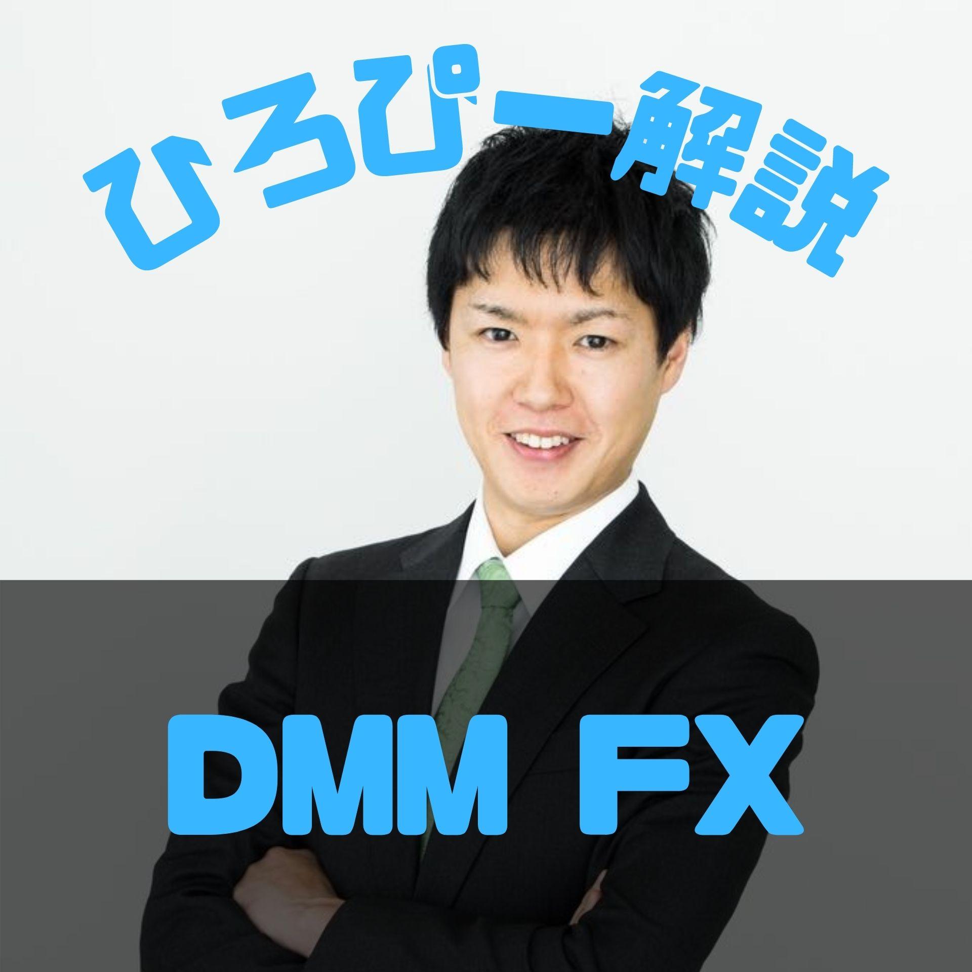 DMM FXとはどんな取引所?専門家ひろぴーが特徴や使い方を解説!