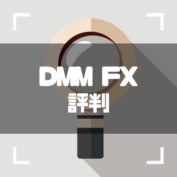 DMM FXの評判は?メリット・デメリットやキャッシュバック情報を徹底解説