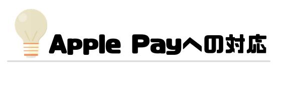 visa_mastercard_比較_Apple Pay