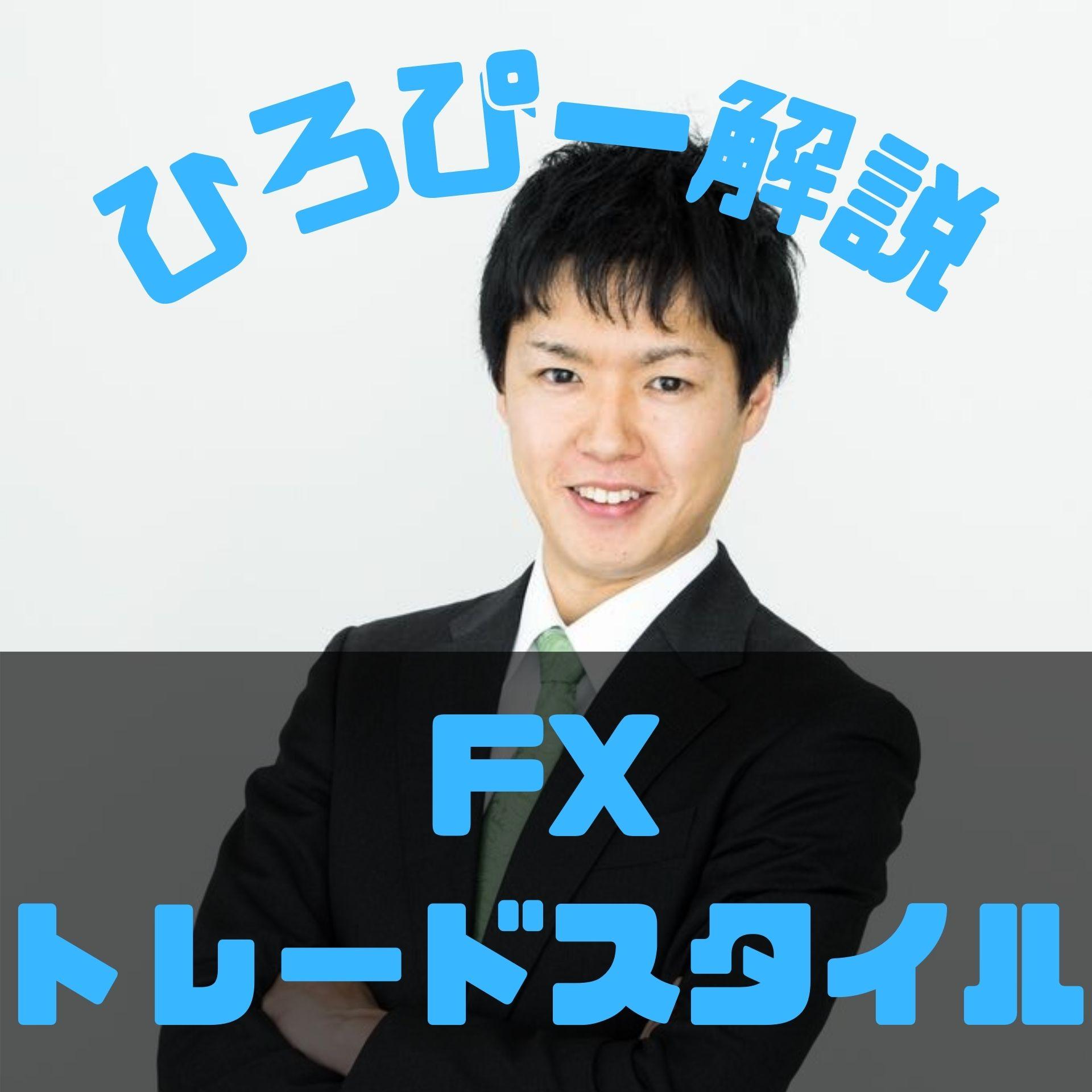 FXのトレードスタイル_サムネイル
