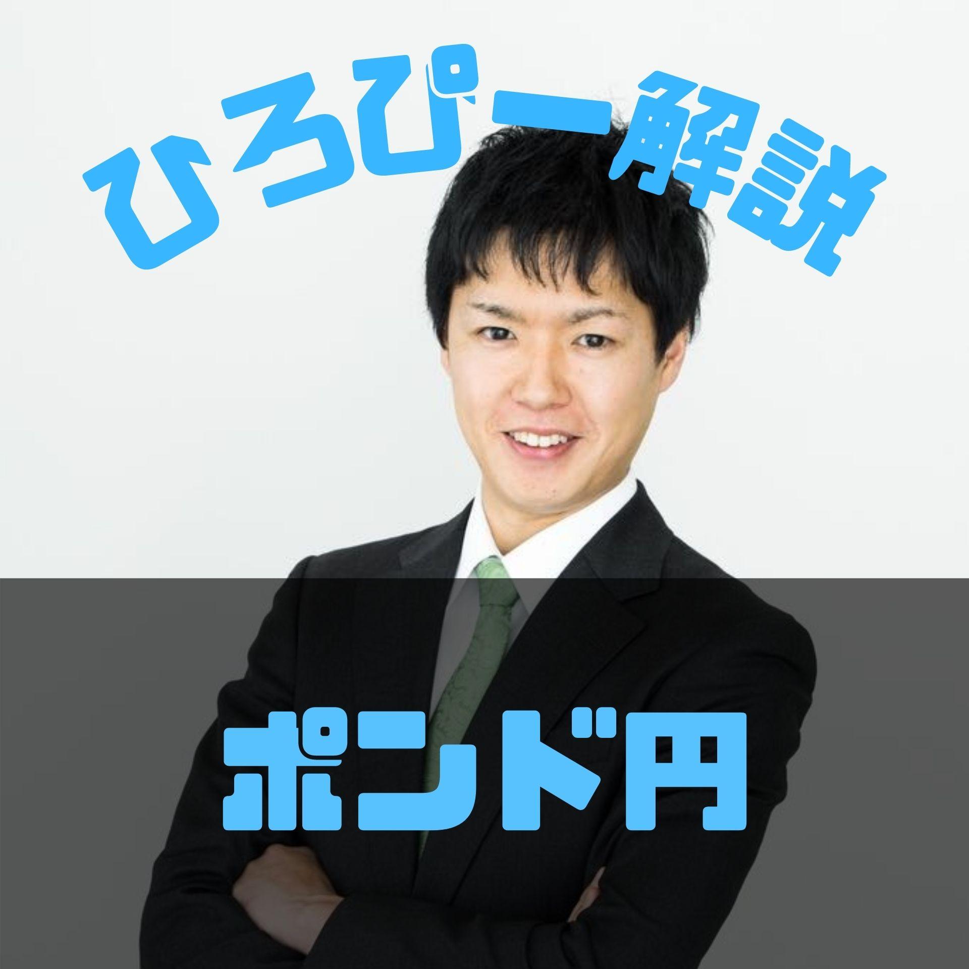 ポンド円(GBP/JPY)の特徴・今後を専門家ひろぴーがわかりやすく解説!