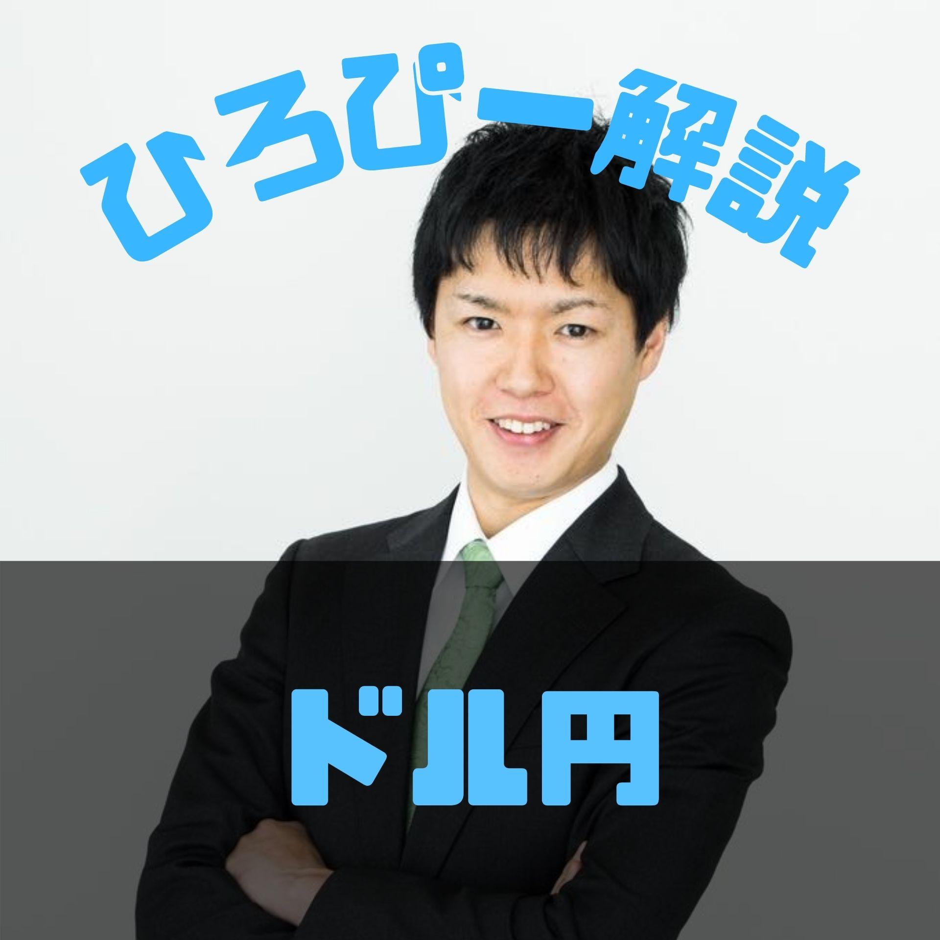 ドル円(USD/JPY)の特徴・今後を専門家ひろぴーがわかりやすく解説!