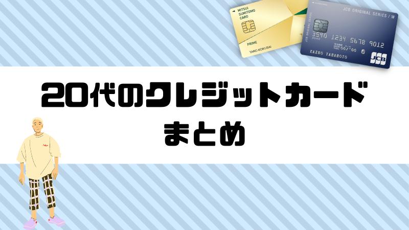20代のクレジットカード まとめ