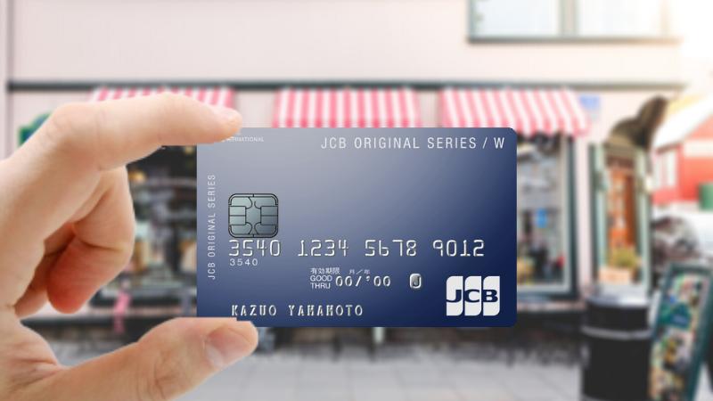 JCB CARD Wの作り方を4ステップで解説