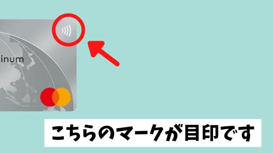 Mastercardコンタクトレス決済のマーク