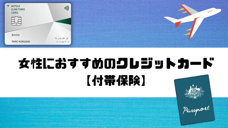 女性_おすすめ_クレジットカード_付帯保険