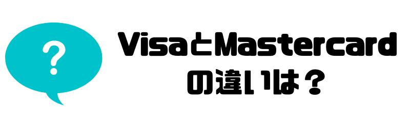VisaとMastercardの違い