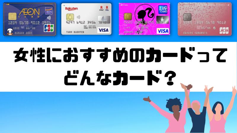 女性におすすめのクレジットカードってなに?
