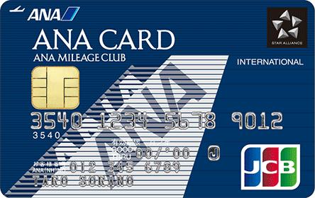 ANA_JCB_一般カード