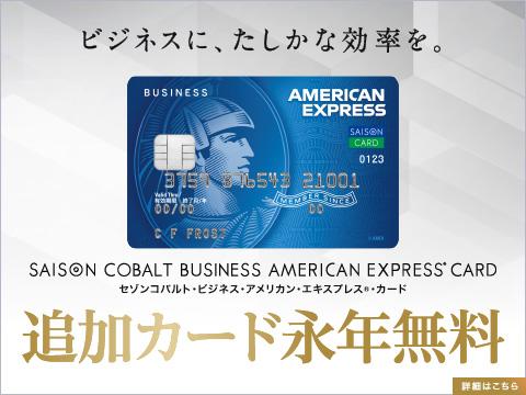 セゾンコバルト・ビジネス・アメリカンエキスプレス_バナー