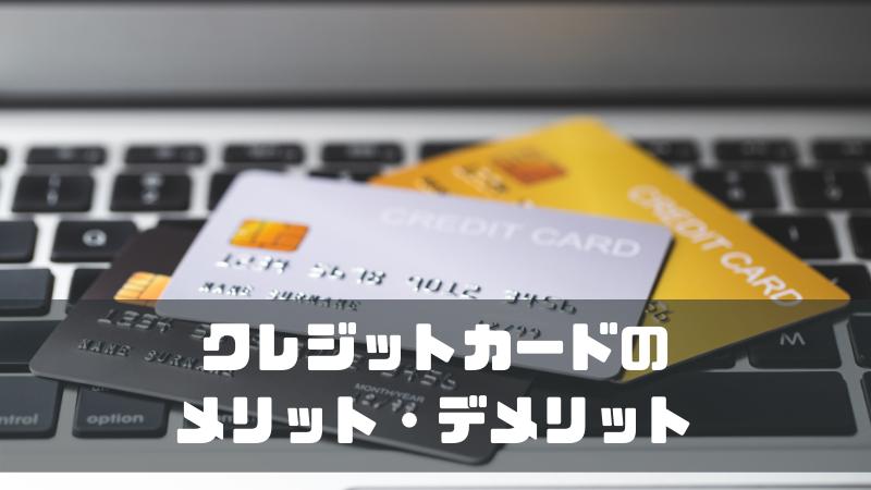 生活費をクレジットカードで支払うメリット・デメリットは?